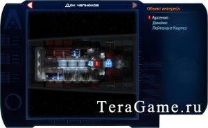 Mass Effect 3 Вступление Минимальные системные требования Особенности игры Начало игры