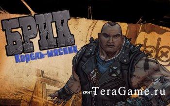 Borderlands 2 Прохождение игры основная сюжетная линия Часть 1